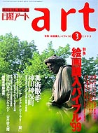 """Nikkei Art""'s final issue"