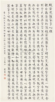 楷书心经 (calligraphy in regular script) by xu yun
