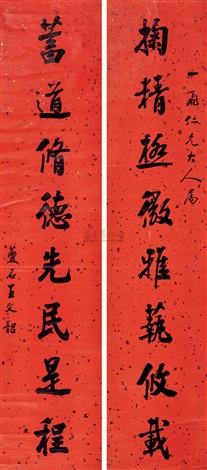对联 couplet by wang wenshao