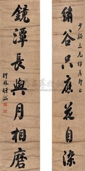 书法对联 (calligraphy) (couplet) by xu han