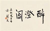 """行书""""醉澄阁"""" 镜片 纸本 by guan liang"""