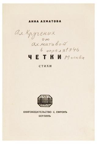 chetki stikhi 2 bks by anna akhmatova w portrait 3 works by natan isaevich altman