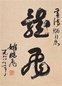 行书龙飞 by ji pengfei