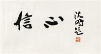行书 镜心 水墨纸本 by shen peng