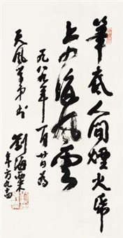 行书六言联句 (couplet) by liu haisu