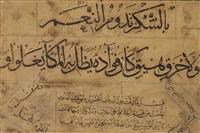 calligraphic panel by ahmad bin al-suhrawardi