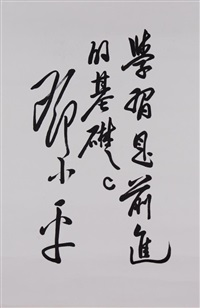 chinese calligraphy by deng xiaoping