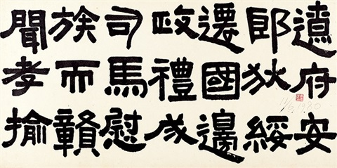 書法 calligraphy by shiy de jinn