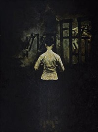 缫丝女系列之六 by lin yongkang