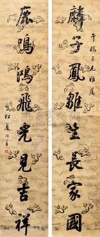 书法对联 (couplet) by xia tongshan