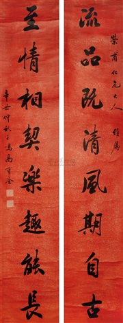 书法对联 couplet by gao baoluan