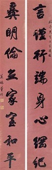 行书八言联 (couplet) by dong gao