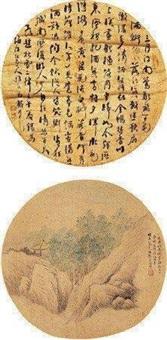 书法 孤亭晓月 (2 works on 1 scroll) by dai binyuan and wu guxiang