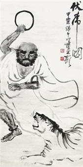 伏虎图 by xiao lisheng