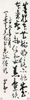 书法 by zhao shaoang
