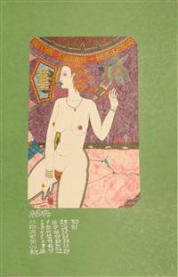 yearly calendar (12 works) by nikita alexeev
