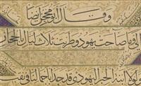calligraphic panel by abdullah al-harawi