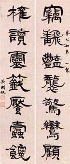 隶书七言联 对联 (couplet) by wu hufan