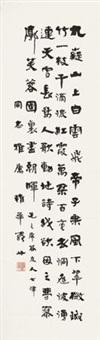 行书 by luo dan