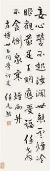 行书 by ren yuanxi