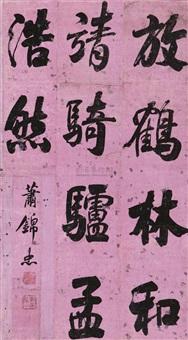 running script calligraphy by xiao jinzhong