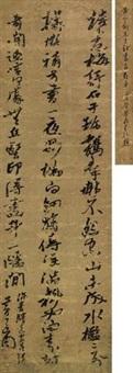 书法 (calligraphy) by huang daozhou