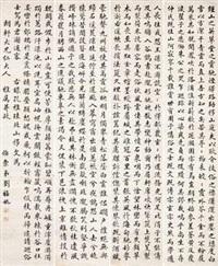 楷书《北山移文》 (四件) (4 works) by liu fuyao