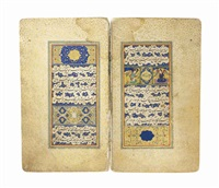 extracts from the diwan of amir 'ali shir nava'i, nasta'liq by abd al-rahim khwarazmi al-yaqubi