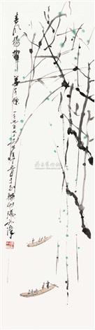 春风杨柳万千条 by zhang wenjun