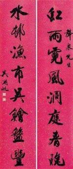 行书八言联 对联 (couplet) by wu hufan