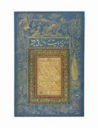 a nasta'liq calligraphic folio by anonymous-persian-safavid (16)
