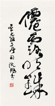 """书法""""仙露明珠"""" 镜心 水墨纸本 by shen peng"""