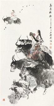 高原牧歌 镜片 设色纸本 by liu jirong