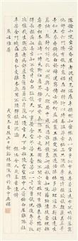 calligraphy by lin haoshen