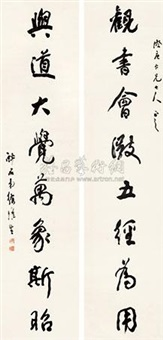 书法对联 (couplet) by xu huaisheng