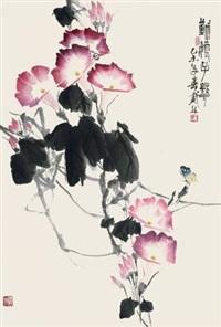 勤娘子花 by dai lin