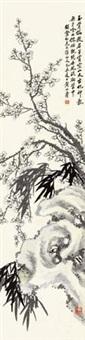 梅竹双清 by huang shanshou