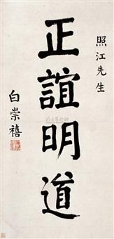 正谊明道 (calligraphy in reguler script) by bai chongxi
