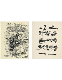 two untitled works by vasudeo s. gaitonde