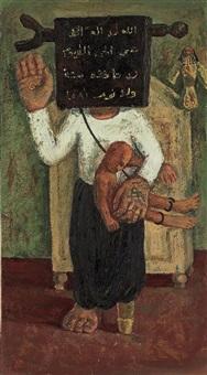 the talisman bowl by abdel hadi el-gazzar