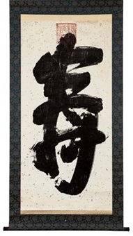 "行书""寿"" (calligraphy) by empress dowager cixi"
