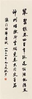 行书 by liang piyun