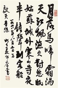 行书七言诗 by xia yiqiao
