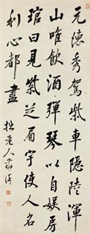 书法 (calligraphy) by jiang heng