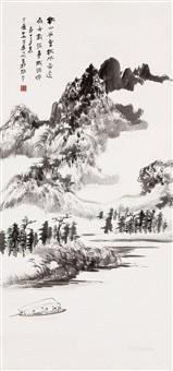 水墨山水 水墨纸本 by zhang daqian