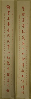 chinese calligraphy (couplet) by hong yi