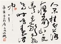 草书五言诗 镜心 水墨纸本 by shen peng