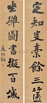 对联 (couplet) by xia tonghe
