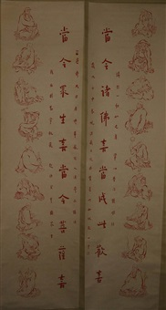 buddhist script (pair) by hong yi