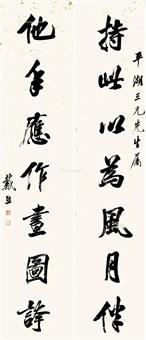 行书七言联 (couplet) by dai xi